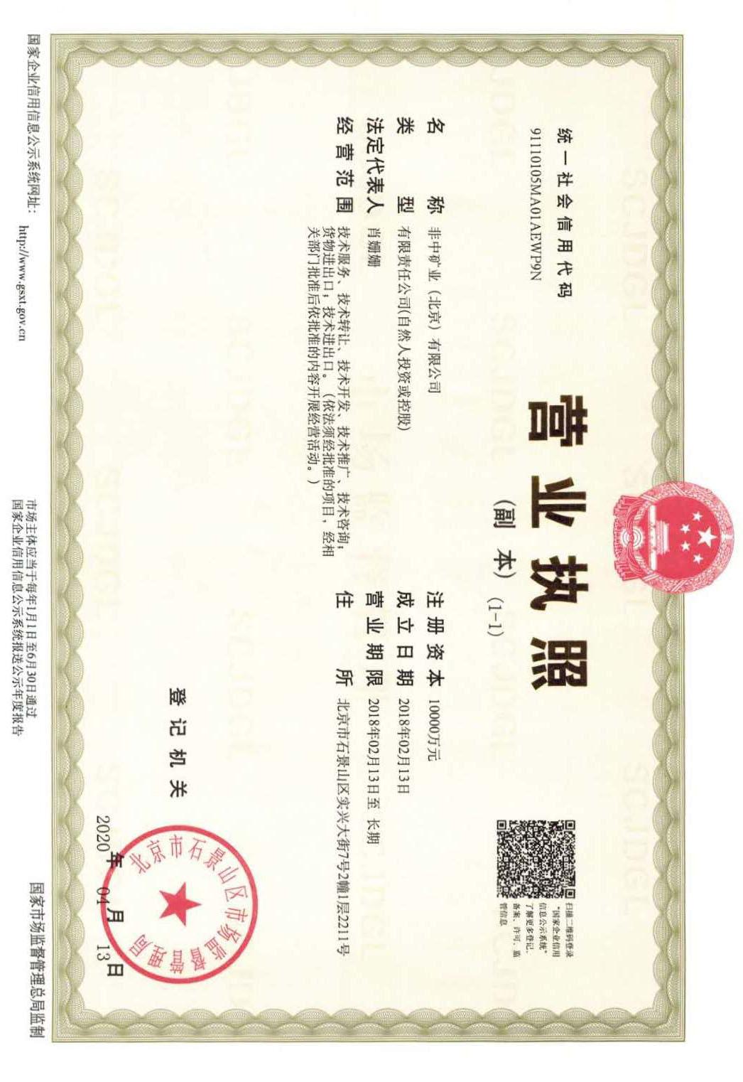营业执照(国内)